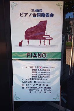 第49回 ピアノ合同発表会