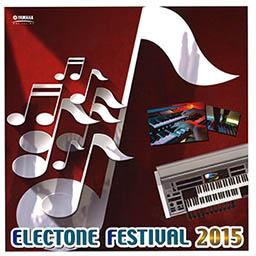 エレクトーンフェスティバル2015(アンサンブル) 結果報告