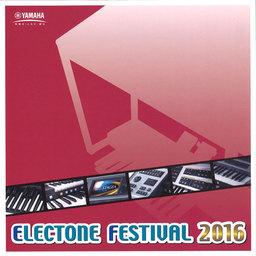【結果報告!!】エレクトーンフェスティバル2016(アンサンブル)