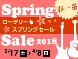 ミュージックロータリーアコヤ2018春一番ロータリースプリングセール