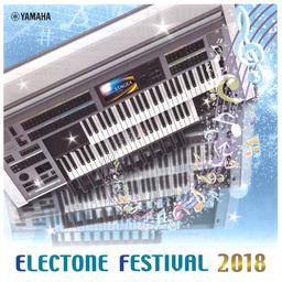 【再結果発表!!】エレクトーンフェスティバル2018(ソロ)東中国地区ファイナル
