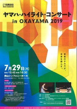 「ヤマハ・ハイライト・コンサート in OKAYAMA 2019」出演決定のお知らせ