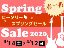ミュージックロータリーアコヤ春一番スプリングセール