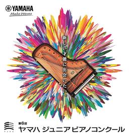 第6回 ヤマハジュニアピアノコンクール 店別推薦