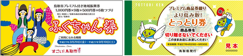 premium_ticket2015.jpg