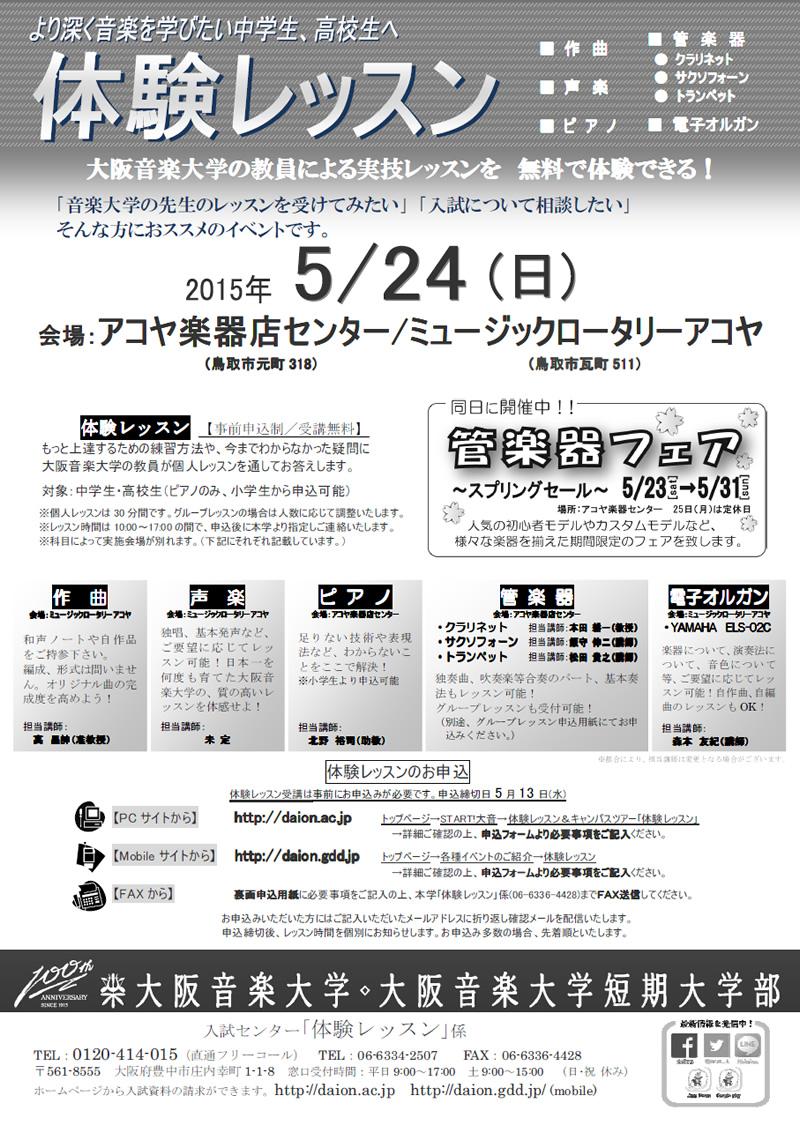 taiken_lesson201504.jpg