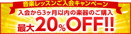 音楽レッスン入会キャンペーン