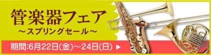 管楽器フェア開催