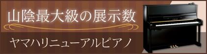 山陰最大級の展示数 ヤマハリニューアルピアノ