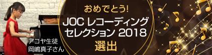 JOCレコーディングセレクション2018に選出