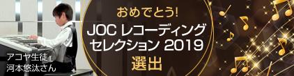 JOCレコーディングセレクション2019に選出
