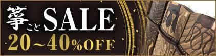 箏(こと)SALE!20~40%OFF