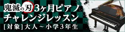 「紅蓮華」「炎」3ヵ月ピアノチャレンジレッスン!
