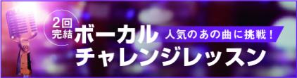 ボーカル チャレンジレッスン!